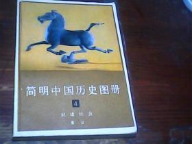 简明中国历史图册4