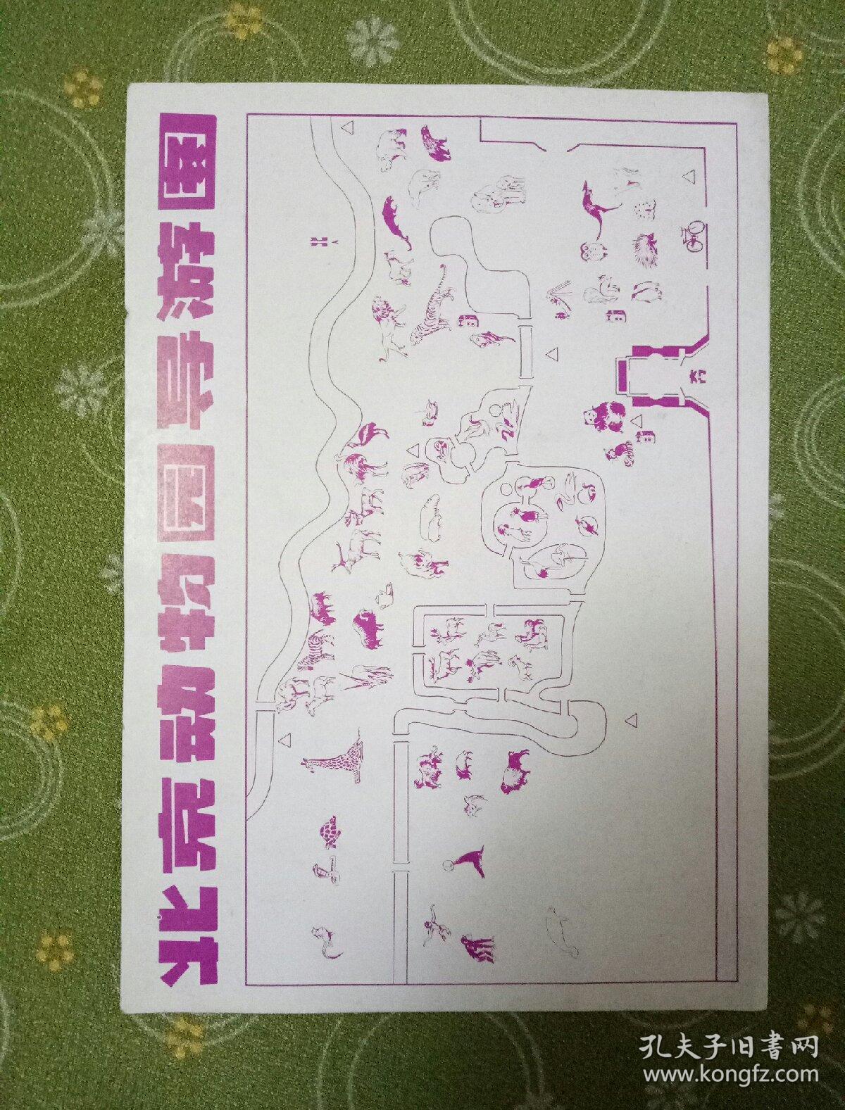 北京动物园(导游图)