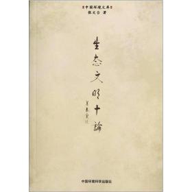 中国环境文库:生态文明十论