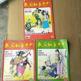 民间故事选刊2008年10-12,2009年1 2 4-7,2010年8 9 11 12 共13期,都是上半月。