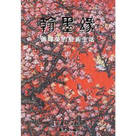 萧晖荣的艺术生活