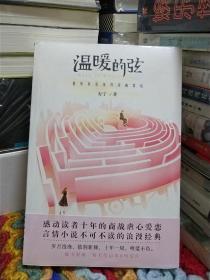 《温暖的弦》安宁[著]同名电视剧由张翰、张钧甯主演