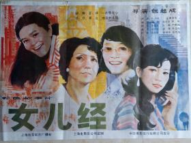 中国经典年画宣传画电影海报大展示-----全开---《女儿经》-----手绘版-----虒人荣誉珍藏