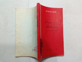英语简易读物:莎士比亚戏剧故事集(下册)