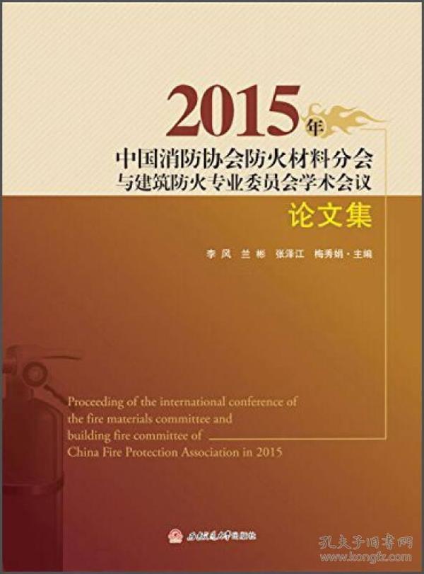 2015年中国消防协会防火材料分会与建筑防火专业委员会学术会议论文集