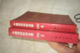 中国政府机构名录1989(上下)