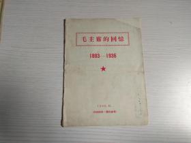 毛主席的回忆 1893-1936
