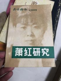 北方论丛丛书第四辑:萧红研究. 钟汝霖签名本!