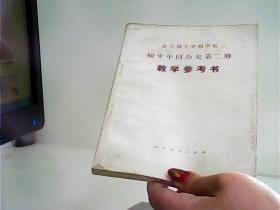 全日制十年制学校初中中国历史第二册册教学参考书 【代售】