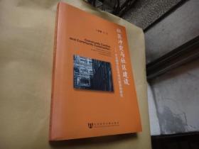社区冲突与社区建设:东北城市社区矛盾问题案例研究 作者 签名赠送本