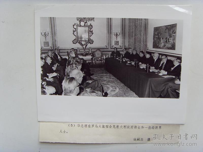 老照片:【※1979年,华国锋总理访问意大利----会见政府部长※】