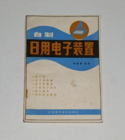 自制日用电子装置  1981年