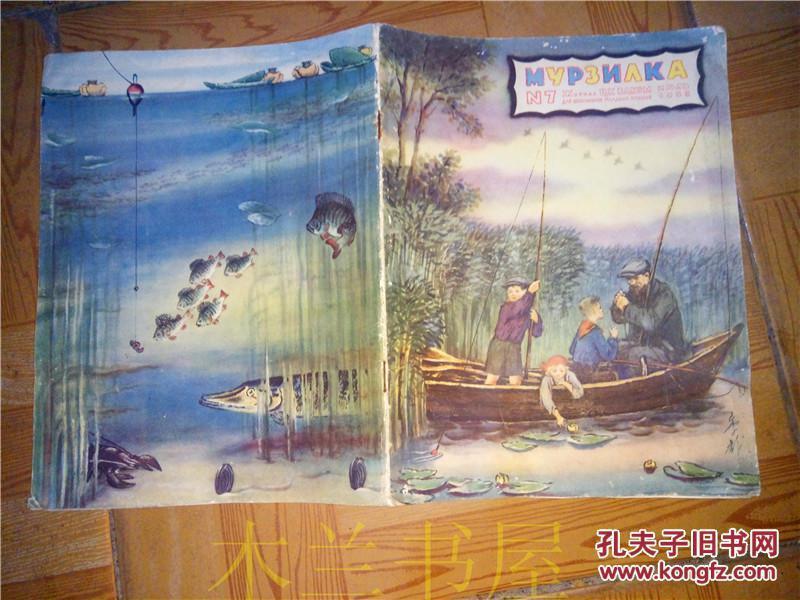 原版苏联画报 俄文MYP3NAKA  N7 1953   江浙沪皖满50包邮