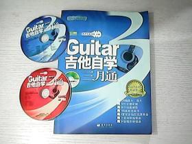 吉他自学三月通(2011DVD版) 带光盘2张