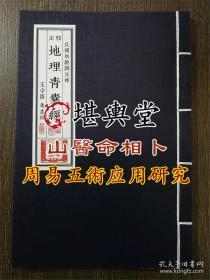 民国绘图注解版 校正地理青囊经 王宗臣先生撰