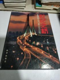 世纪之桥(一版一印)