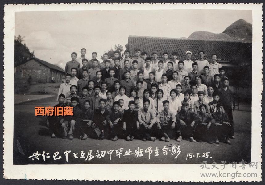 1975、77年兴仁八中毕业及团支部老照片2张合售,应该是贵州省兴仁县巴铃镇中学