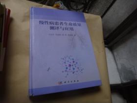 慢性病患者生命质量测评与应用 万崇华签名赠送本  书脊下端小伤