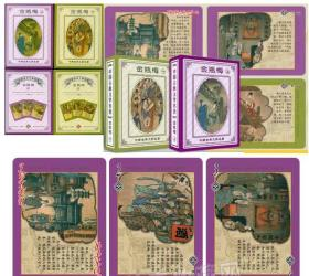 【全新】《中国古典名著——金瓶梅(上)(下)大全套》两副扑克,全套108张大全,厚纸全彩色,正版,带塑料盒一个+彩色外套一个