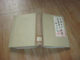 中国古代著名哲学家评传(续编三)