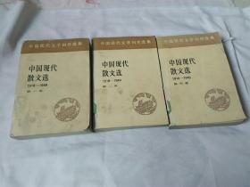 中国现代散文选(1918-1949)  (1.2.3卷)