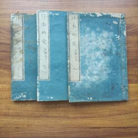 和刻本 《 日本外史》 三册  日本著名汉文史书  存8.9.20三册