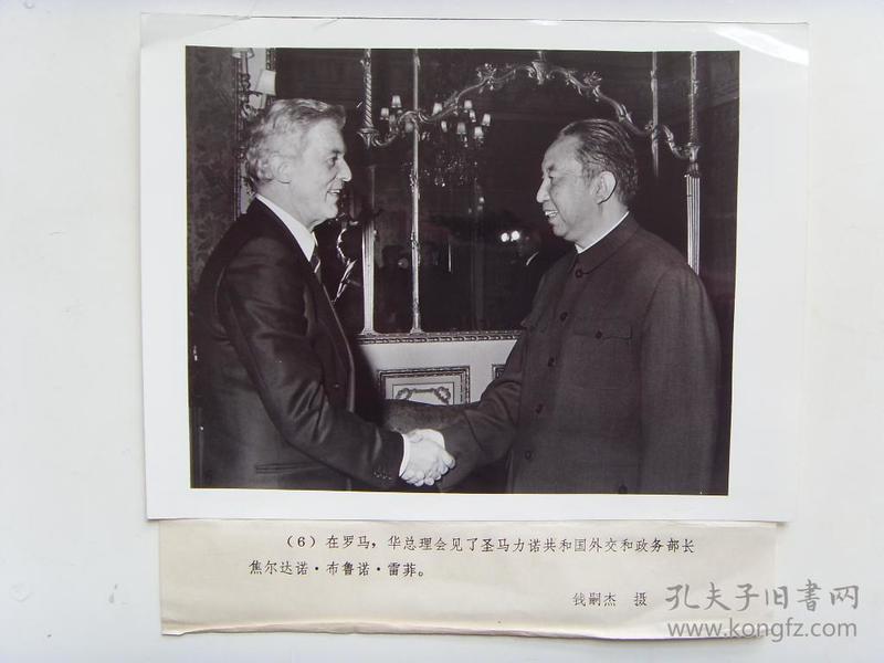 老照片:【※1979年,华国锋总理访问意大利----会见圣马力诺外交部长※】