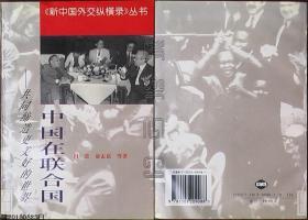 《新中国外交纵横录》丛书-中国在联合国·共同缔造更美好的世界☆