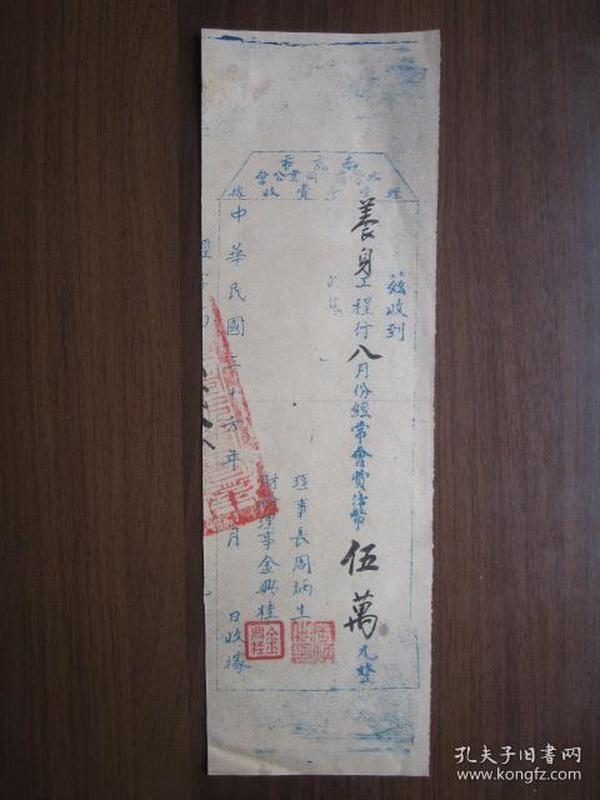 民国36年南京市水管商业同业公会收到养身工程行8月份经常会费法币5万元收据