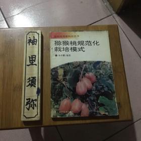 猕猴桃规范化栽培模式