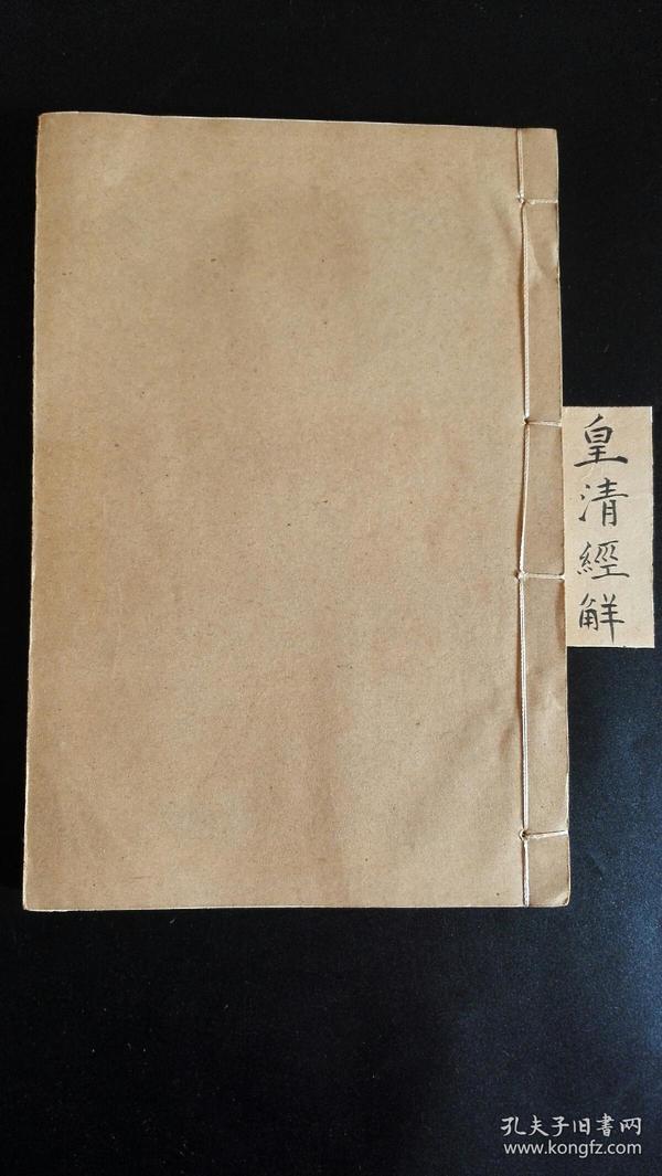 经义丛钞~皇清经解之零种~十五卷一厚册一套全~光绪十三年白纸精印~有精美插图