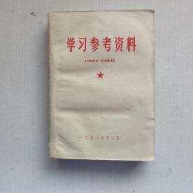 《学习参考资料》(国际共产主义运动简史)1972年12月印行 文革资料文献