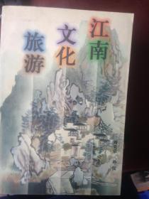 原版!江南文化旅游 9787214018809