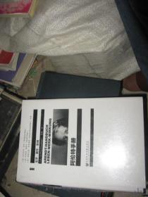 阿伦特手册:生平·著作·影响