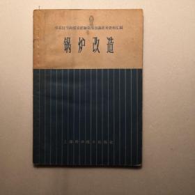 锅炉改造~华东区节约煤炭经验交流会议技术资料汇编