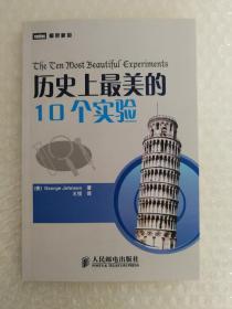 历史上最美的10个实验(样书)