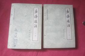 唐诗选注   上下    1978年1版1印