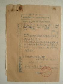 革委会成员任免呈报表及材料(12)