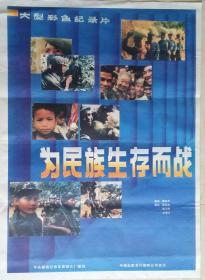 中国经典年画宣传画电影海报大展示------全开------《为民族生存而战》-----摄影版-----虒人珍藏