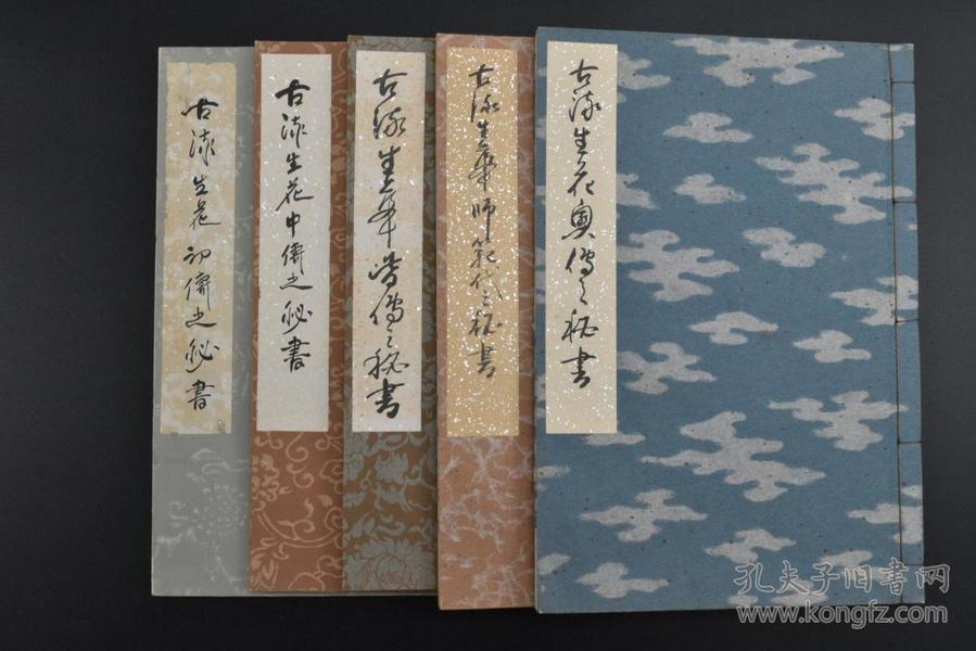 《古流生花秘书》 手写本 线装5册全 日本花道 盛花 日本插花 生花 日本传统的插花艺术,它是'活植物花材'造型的艺术 通过插花感受自然、生命的变化 有落款 印章 尺寸24*16cm