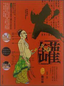 中映·良品中医理疗火罐(附赠CD光盘1张)
