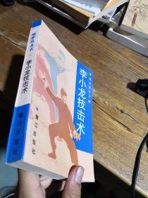 李小龙技击术——擒拿技击术