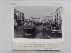 老照片:【※1979年,华国锋总理访问意大利----在威尼斯乘坐快艇※】