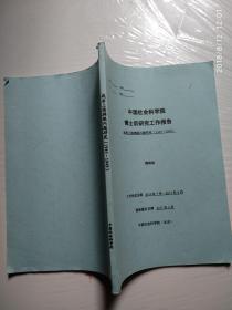 中国社会科学院博士后研究工作报告 战后上海摊贩研究(1945-1949)