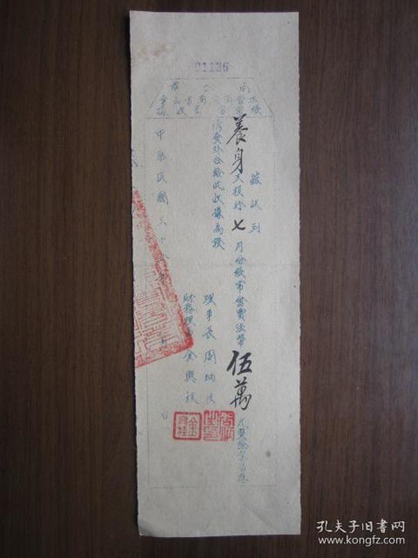 民国36年南京市水管商业同业公会收到养身工程行7月份经常会费法币5万元收据