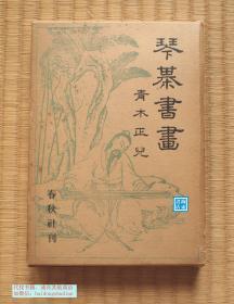 【青木正儿:琴棋书画】 春秋社1958年初版  精装带函套