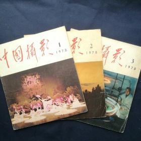 《中国摄影》  1978年第1,2,3  期合售   (全国五届人大会议,有华国锋)[柜9-1]
