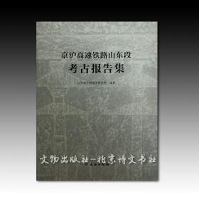 京沪高速铁路山东段考古报告集