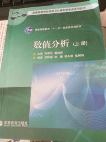 数值分析(上册)