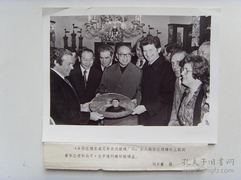 老照片:【※1979年,华国锋总理访问意大利----在威尼斯参观玻璃厂※】